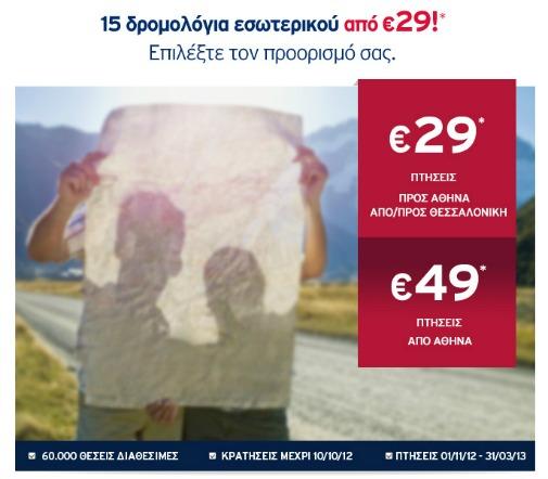 Δρομολόγια Εσωτερικού σε Προσφορά από την Aegean Airlines