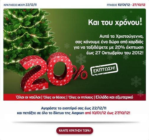 Aegean Airlines: Έκπτωση 20%