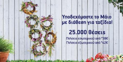 25.000 Αεροπορικά Εισητήρια από 38 ευρώ