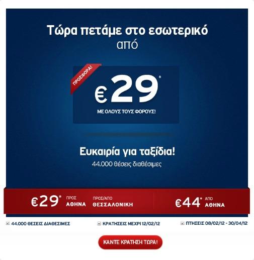 Aegean Airlines: 29 ευρώ για αεροπορικά εισιτήρια εσωτερικού