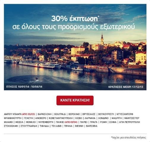 -30% από την Aegean Airlines σε προορισμούς εξωτερικού