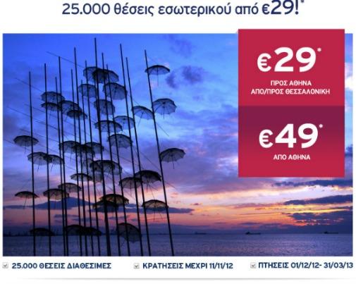 Προσφορά της Aegean Airlines για Εισιτήρια Εσωτερικού από 29€
