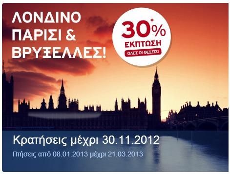 Φθηνά Aegean Airtickets για Λονδίνο, Παρίσι και Βρυξέλλες