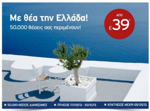 50.000 Αεροπορικά Εσωτερικού από την Aegean Airlines