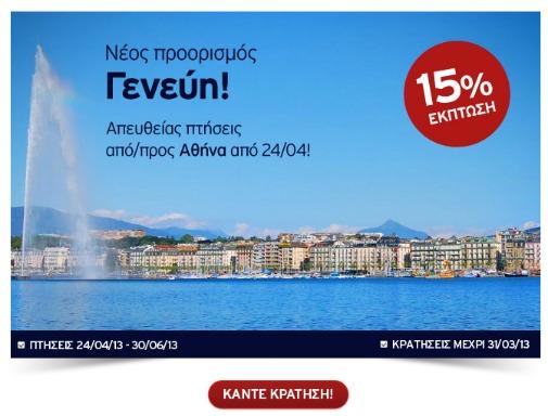 Εισιτήρια για Γενεύη - Aegean Airlines