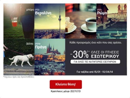 -30% Έκπτωση σε Πτήσεις Εξωτερικού από την Aegean Airlines