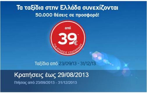 Πτήσεις από/προς Αθήνα για όλη την Ελλάδα από 39€