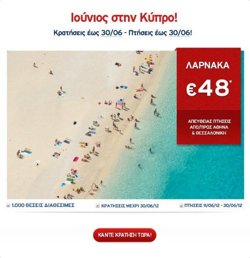 Φθηνά αεροπορικά εισιτήρια για Λάρνακα με 48€