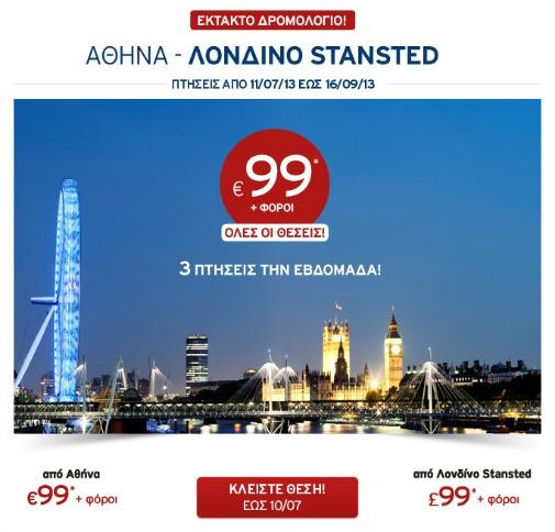 Πτήσεις από Αθήνα προς Λονδίνο Stansted από την Aegean Airlines