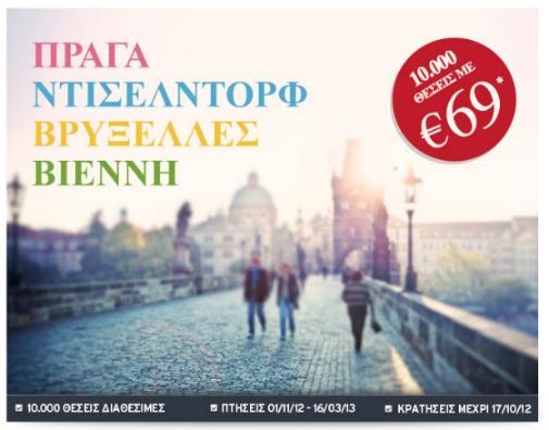 Aegean Airlines: 10.000 Εισιτήρια σε Προσφορά με 69€