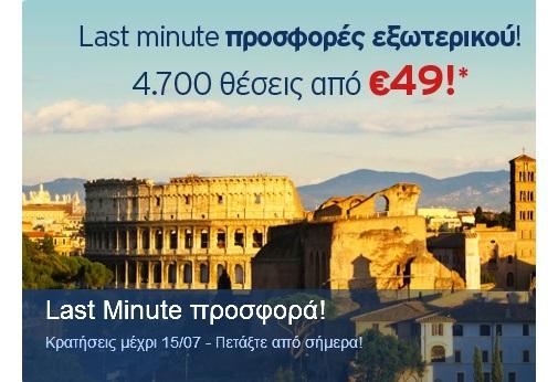 Last Minute Προσφορά Aegean Airlines