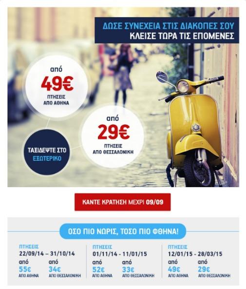 Προσφορά Εξωτερικού από την Aegean Airlines από 29€