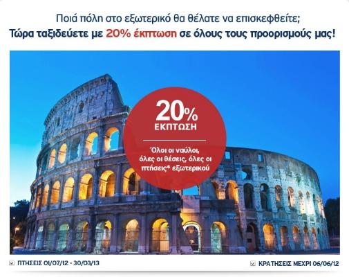 Προσφορά Aegean για Πτήσεις Εξωτερικού