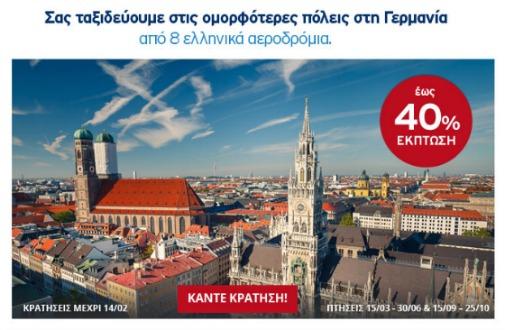 Airtickets Γερμανία σε Προσφορά από την Aegean Airlines