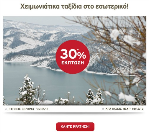 Airtickets Εσωτερικού σε Προσφορά από την Aegean Airlines