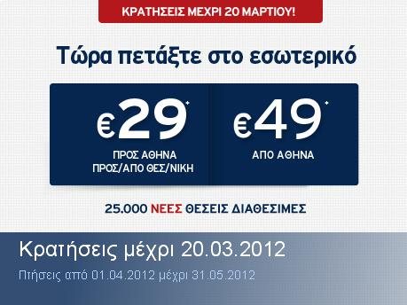 Δρομολόγια Εσωτερικού με 29 ευρώ