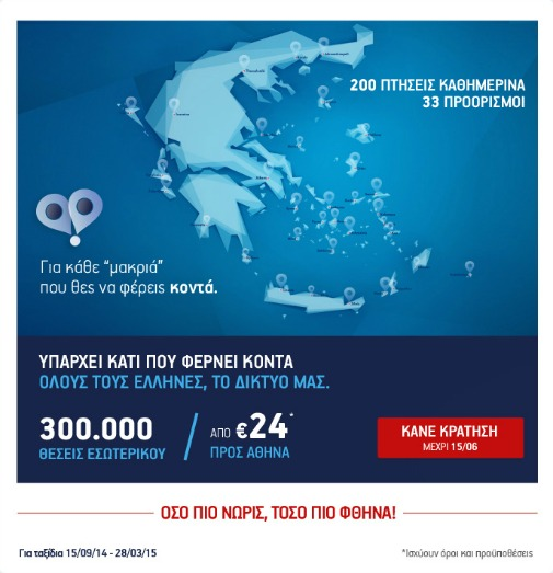 300.000 θέσεις εσωτερικού από 24€ από την Aegean Airlines
