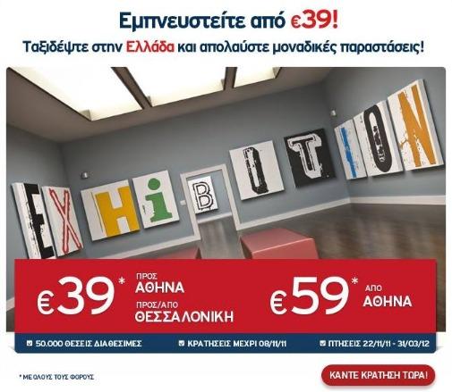 Aegean Προσφορά - Εισιτήρια εσωτερικού από 39 ευρώ