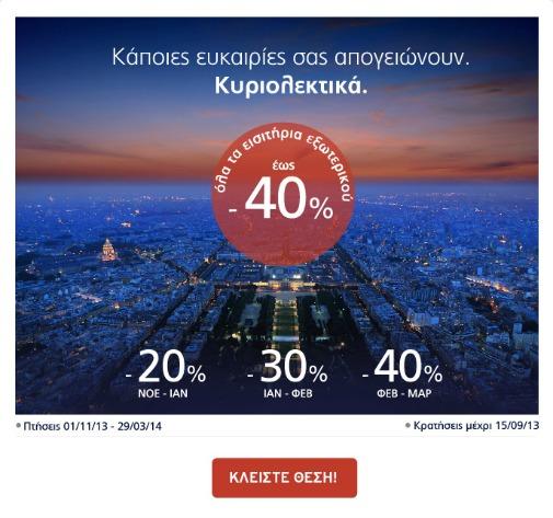 Έκπτωση έως 40% σε αεροπορικά εισιτήρια εξωτερικού