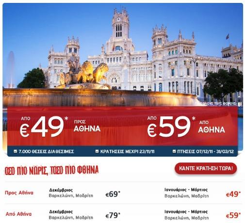 Προσφορά για Αεροπορικά για Ισπανία - Aegean Airlines