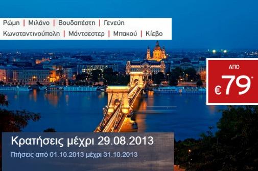 Κλείστε Αεροπορικά Εισιτήρια για 8 ευρωπαϊκές πόλεις από 79€