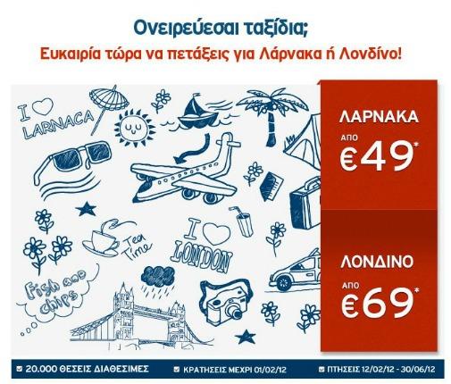 Aegean Airlines: Φθηνά Εισιτήρια για Λάρνακα και Λονδίνο