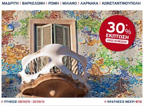 Προσφορά Aegean Airlines για Κύπρο, Ισπανία, Ιταλία και Τουρκία