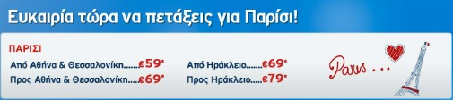 Aegean Φθηνές Πτήσεις για Παρίσι από 59 ευρώ