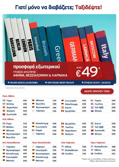 Προσφορά Aegean Airlines 49 ευρώ για εξωτερικό