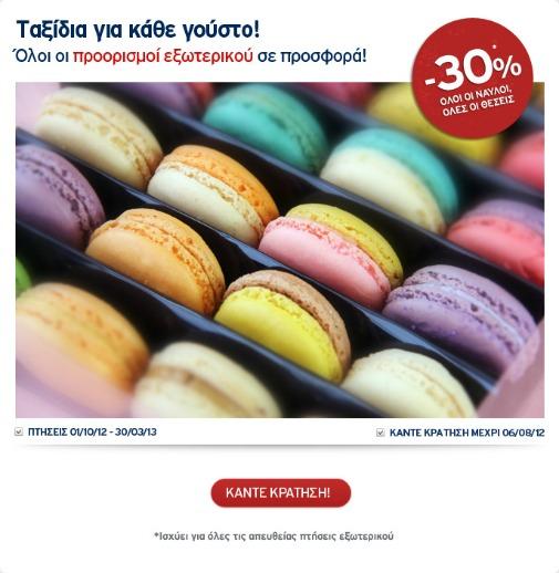 Aegean Airlines Προσφορά Εξωτερικού για το Φθινόπωρο