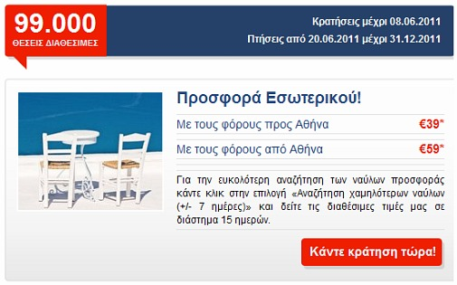 Aegean προσφορά από 39 ευρώ - Ιούνιος 2011