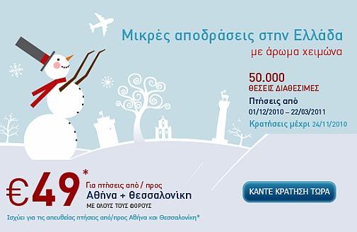 Χειμερινές Προσφορές Aegean 49 ευρώ