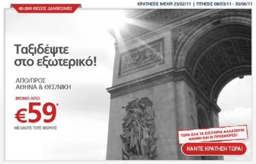 Πτήσεις 59 ευρώ Aegean