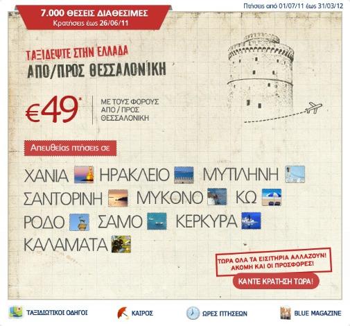 Aegean Airlines Φθηνές Πτήσεις Θεσσαλονίκη Προσφορά