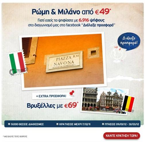Φθηνά Αεροπορικά για Ρώμη, Μιλάνο και Βρυξέλλες από την Aegean Airlines