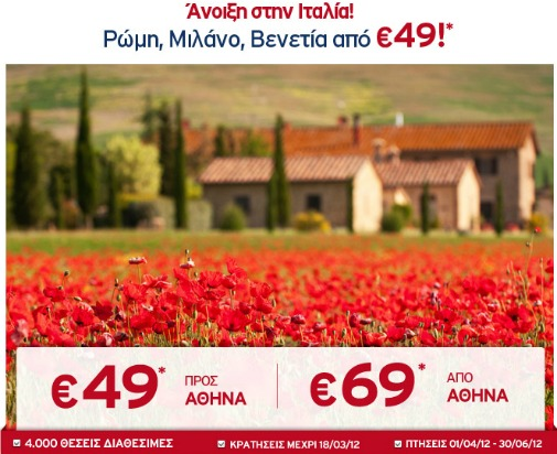 Aegean Airlines Ιταλία: Απ' ευθείας πτήσεις για Ρώμη, Μιλάνο, Βεντία από 49 ευρώ