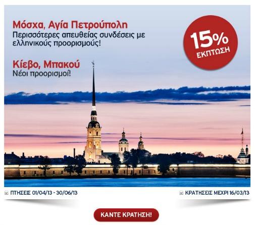Αεροπορικά Aegean Airlines για Ρωσία, Κιέβο και Μπακού