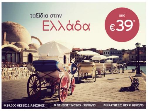 Aegean Airlines - Θέσεις Εσωτερικού από 39€