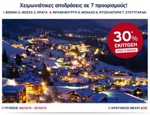 Aegean Airlines: Προσφορά για 7 ευρωπαϊκούς προορισμούς