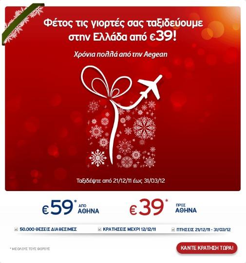 Aegean Airlines Χριστουγεννιάτικη Προσφορά Αεροπορικών Εισιτηρίων