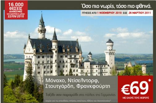 Αεροπορικά εισιτήρια για Γερμανία