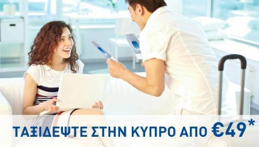 Φθηνά Αεροπορικά Εισητήρια για Κύπρο από 49€