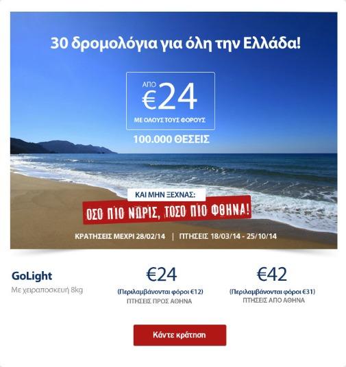 Προσφορά σε Αεροπορικά Εισιτήρια για 30 Δρομολόγια από την Aegean Airlines