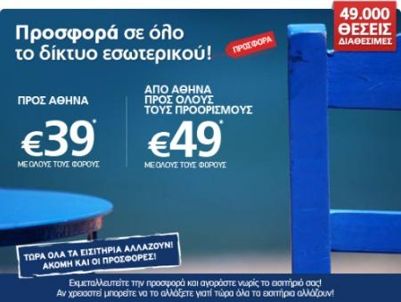 Προσφορά Aegean 39 euro