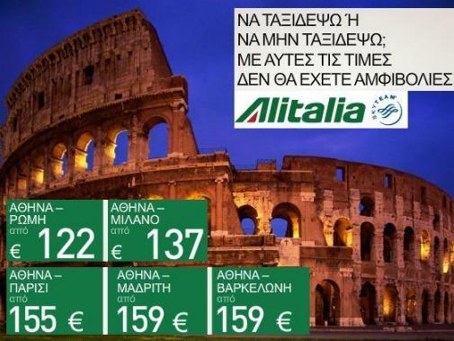 Προσφορά Alitalia για Ευρώπη από 122 ευρώ