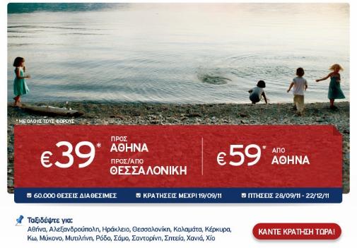 Πτήσεις Αθήνα Θεσσαλονίκη
