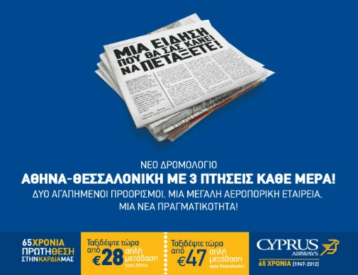 Cyprus Airways Αθήνα Θεσσαλονίκη Προσφορά 28 ευρώ