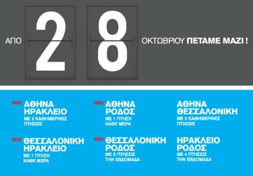 Cyprus Airways - Νέα Δρομολόγια εντός Ελλάδας