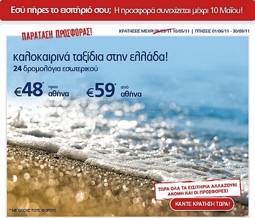 Φθηνά Δρομολόγια Εσωτερικού Aegean Airlines