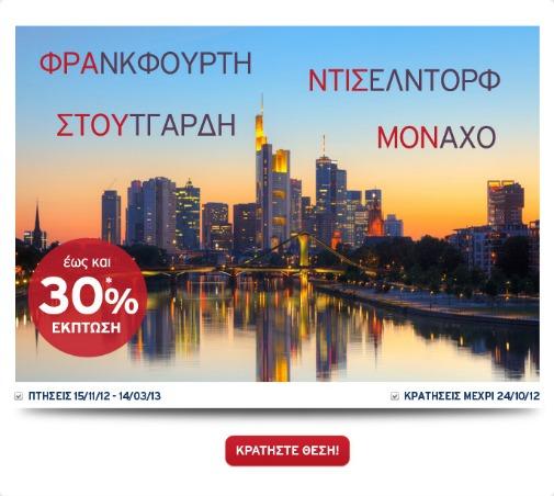 Φθηνά Εισητήρια για Γερμανία από την Aegean Airlines